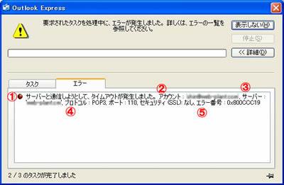 OE_ERROR.jpg